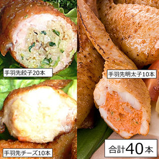 【40本】手羽先餃子20本・明太子10本・チーズ10本※2セット申込みで手羽先餃子10本進呈!