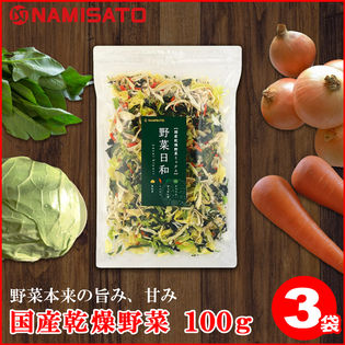 【計300g(100g×3袋)】国産乾燥野菜ミックス 野菜日和