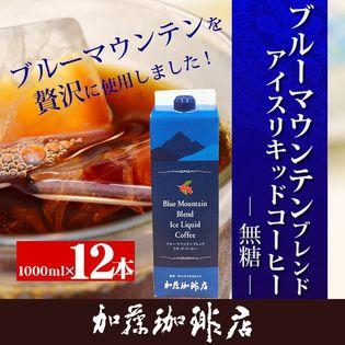 【お徳用】【計12L(1L×12本)】ブルーマウンテンブレンドアイスリキッドコーヒー(無糖)