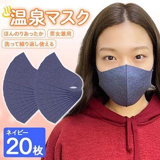 【20枚組/ネイビー】温泉マスク<男女兼用>洗って繰り返し使える!マスクタイムを癒しの時間に♪