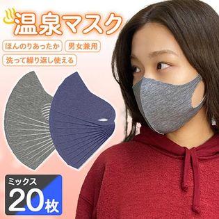 【20枚組/ミックス】温泉マスク<男女兼用>洗って繰り返し使える!マスクタイムを癒しの時間に♪