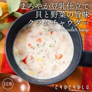 【12食入り】DIETクラムチャウダー 豆乳仕立て 減塩タイプ!