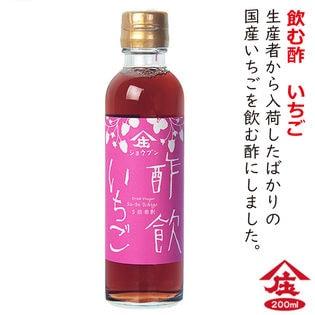 飲む酢 酢飲 いちご【200ml×2本セット】