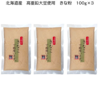 【100g×3袋】北海道産大豆使用 きな粉 「きな粉で御座います」