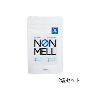 賞味切迫【30粒×2袋セット】水なし、いつでも食べれる口臭サプリメント「ノンメル」
