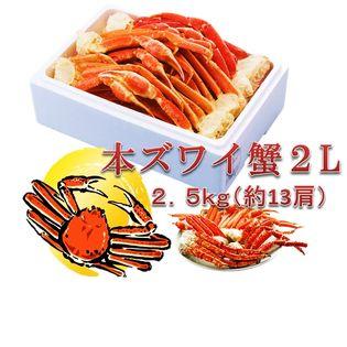 豪華な本ずわい蟹脚2L (2500g)約13肩脚セット】