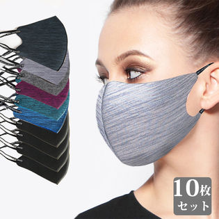 【ミックス系10枚セット】フィットマスク