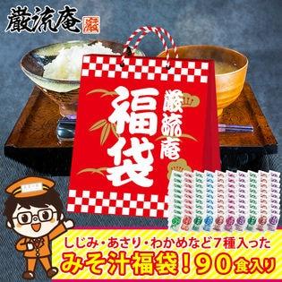 【90個】 味噌汁 福袋(あさり・しじみ・油揚げ・合わせみそ・わかめ・大根・ねぎみそ) ランダム