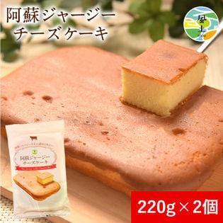 【220g×2個】チーズケーキ 熊本阿蘇ジャージー牛乳使用!