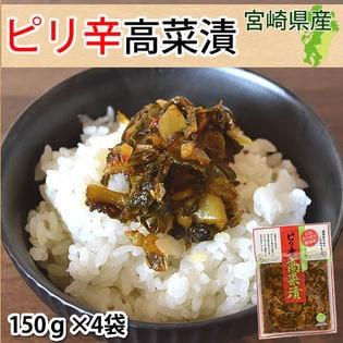 【計600g(150g×4袋)】宮崎県産 ピリ辛高菜漬[きざみ]