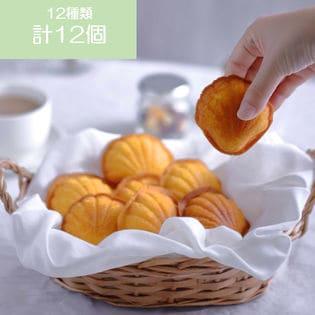 【12個入り(1個約35g)】自家製マドレーヌ プレーン 貝殻 便利な個包装 ♪