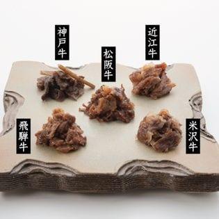 高級銘柄牛肉しぐれ煮 5種(松阪・神戸・飛騨・近江・米沢)セット ー四日市市地域物産応援特集ー
