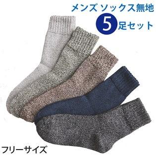 靴下 メンズ 冬 ソックス 5足セット おしゃれ 厚手 靴下 無地 シンプル