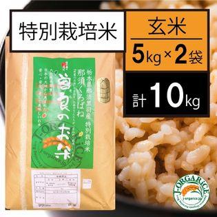 【10kg】特別栽培米 玄米 「曽良のお米(そらのおこめ)」Jオーガライス