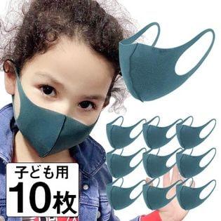 【在庫有り】【幼児・低学年用/ブルーグリーン】洗えるマスク(10枚組)