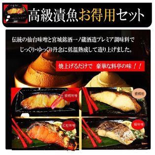 高級魚銀たら味噌漬・粕漬お買得4種8切セット