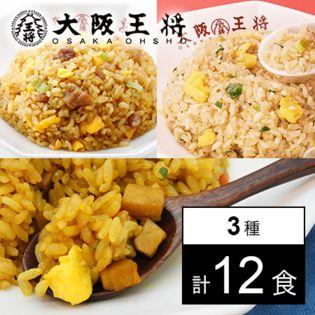 【12袋セット】大阪王将 炒飯3種アソート