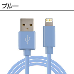 iPhone用充電ケーブル Apple認証品 【長さ:1.5m】【カラー:ブルー】