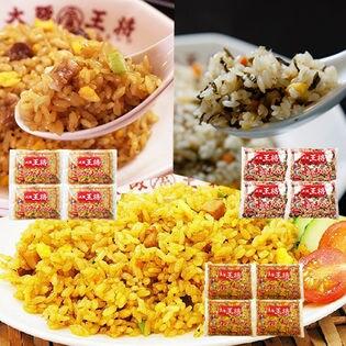 3種チャーハン12袋<炒めチャーハン、高菜チャーハン、カレーチャーハン×各4袋>