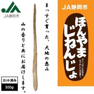 【カット済み300g】静岡県産 自然薯!