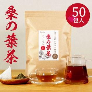 【2.5g×50包入 】国産 桑の葉茶 ティーバッグ ノンカフェイン くわの葉茶 健康茶