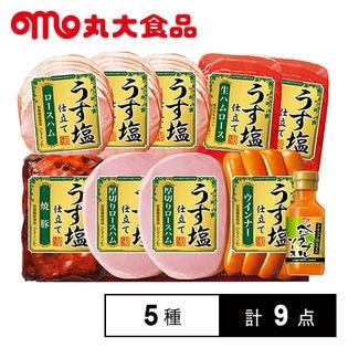 丸大食品 5種9点詰合せギフトセット (TS-509)※トリュフ仕立てのベジタブルソース付き