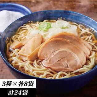 【3種×各8袋】<北海道産>ラーメン3種食べ比べセット