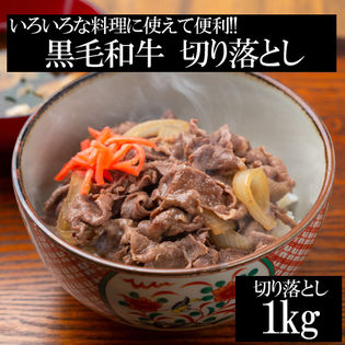 【1kg(500gx2)】いろいろな料理に使えて便利!! たっぷり1kg!! 黒毛和牛 切り落とし