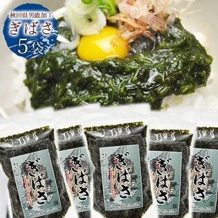 【5袋セット】三高水産 ぎばさ 200g 5袋 秋田名物ギバサをパックパック詰め 冷凍