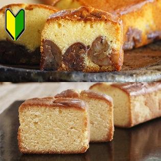 【ケーキ2本】足立音衛門 音衛門のパウンドケーキと音衛門の栗のケーキのお試しセット