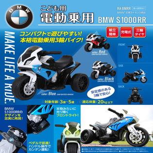 こども用電動乗用3輪バイク〈BMW S1000RR〉【色おまかせ】