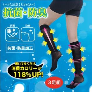 【22-25cm/ブラック】抗菌防臭ビューティー美脚ソックス3足組