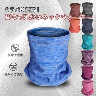【ブルー】カラバリ豊富!耳まで暖かいネックウォーマー2個セット