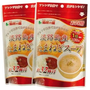 【200g×2袋】淡路島産たまねぎスープ お得用(約64杯分)