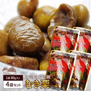 【80g×4袋セット】有機天津甘栗 むき栗 おやつに小腹がすいた時に最適小袋入り