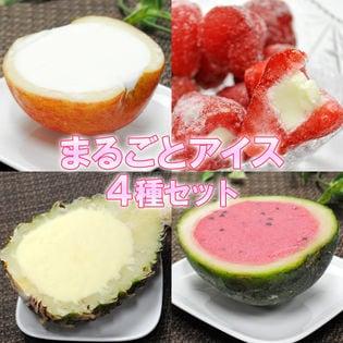 【4種類入り】まるごとアイス 4種セット※いちご・すいか・りんご・パイナップル