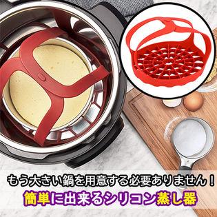 【レッド】もう大きい鍋を用意する必要ありません!簡単に出来るシリコン蒸し器<2個セット>