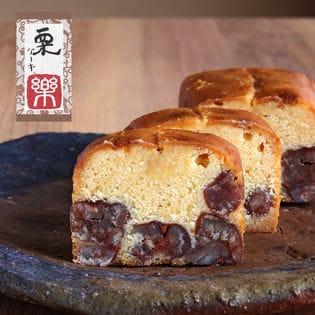 【ケーキ1本】足立音衛門 栗のケーキ「楽」(らく)WEB限定 お試しケーキ