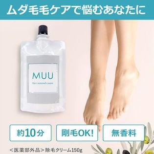 【医薬部外品】MUU 150g 脱毛クリーム 男女兼用 除毛クリーム 腕 足 背中 お腹