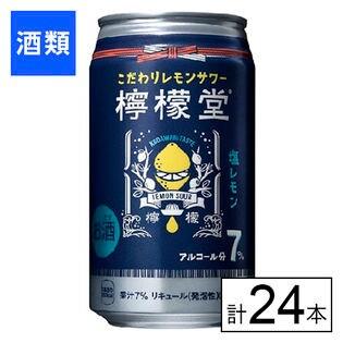 【149.2円/本】檸檬堂 塩レモン 缶 350ml×24本《沖縄・離島配送不可》[酒類]