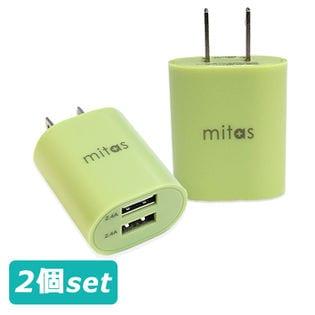 [2個セット/ピスタチオ] 急速充電器 USB-ACアダプター 2ポート 2.4A 最大12W