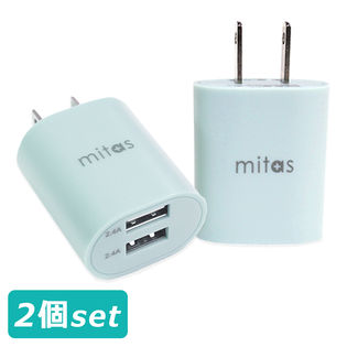 [2個セット/アイスブルー] 急速充電器 USB-ACアダプター 2ポート 2.4A 最大12W