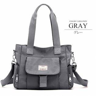 【グレーF】2WAYキャンバスバッグ