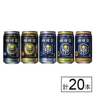 【送料込222.4円/本】檸檬堂 5種飲み比べ 350mL×20本