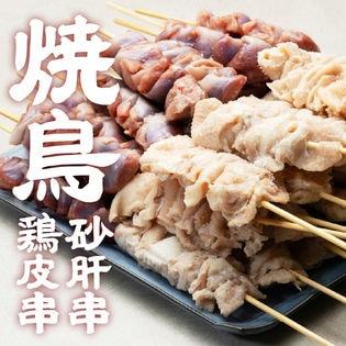 【計1.4kg】焼鳥 鶏皮串&砂肝串 合計40本セット