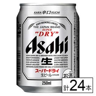 【送料込191.1円/本】アサヒスーパードライ 250ml×24本