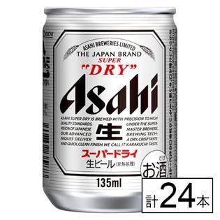 【送料込117円/本】アサヒ スーパードライ 135ml×24本