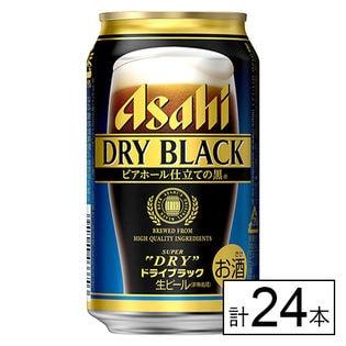 【送料込229.4円/本】アサヒ スーパードライ ドライブラック 350ml×24本