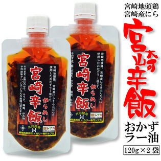 【120g×2袋】おかずラー油-宮崎辛飯