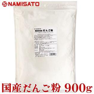 【900g】国産 だんご粉